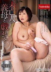 before未亡人の義母と戯れて… 円城ひとみafter