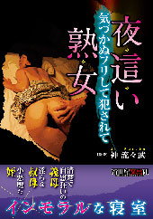 before夜這い熟女 気づかぬフリして犯されてafter