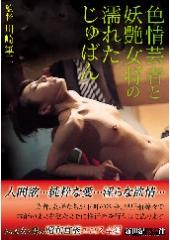 before色情芸者と妖艶女将の濡れたじゅばんafter
