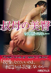 before叔母の美臀 もう我慢できない…after