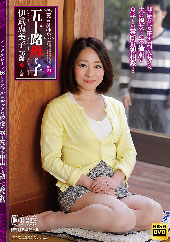 before真・異常性交 五十路母と子 其ノ四 伊武恵美子 56歳after