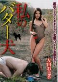 私のバター犬 友田彩也香 露出クンニでイキまくり!変態ペットとのお散歩タイム