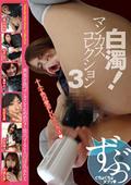 白濁!マンカスコレクション 3 異臭を放つマンカスを止め処なく放出する6人の淫乱女たち