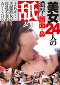 美女24人の濃厚な顔面と鼻舐め JKが・・・美麗熟女が・・・母乳若妻が・・・エロ〜くペロペロ