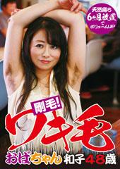 before剛毛!ワキ毛おばちゃん 天然育ち6ヶ月放置 山崎和子 48歳after