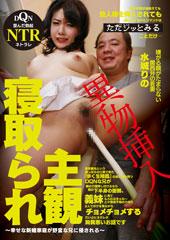 寝取られ主観 嫌がる顔がたまらない関西弁の若妻 水城りの