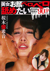 美女のお顔をベロベロ舐めたい 桜木優希音 濃厚接吻 顔舐めシーン90分以上