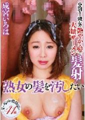 before熟女の髪を汚したい 〜髪射〜 成宮いろは 41歳after