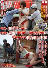 子分の悪ガキを使って近所の人妻を拘束させ助けるフリしてヤリまくるデカチン少年