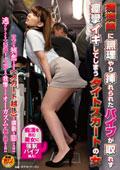 痴漢師に無理やり挿れられたバイブが取れず痙攣イキしてしまうタイトスカートの女