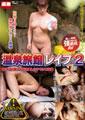 温泉旅館レイプ2 逃げる巨乳女を引き戻し力ずくの号泣姦