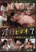 淫行ビデオ 7 借金のカタに娘をポルノ撮影