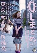 OLまとめ 真性中だしvol.3 東京・有楽町・新橋発 不倫をしたことのある女子社員10人