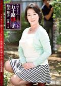 五十路母と子 其ノ参 柏木舞子 50歳