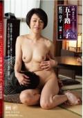 五十路母と子 其ノ伍 藍川京子 56歳
