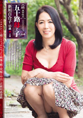 before続・異常性交 五十路母と子 其ノ拾参 新垣百合子 55歳after