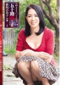 続・異常性交 五十路母と子 其ノ拾参 新垣百合子 55歳