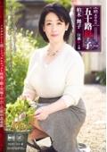 続・異常性交 五十路母と子其ノ弐拾 柏木舞子 51歳