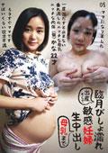 臨月びしょ濡れ敏感妊婦生中出し 005 ママになりました。一度出だすと止まない、垂れ流しのエッチな母乳 (仮)かな22才 エッチな肉体
