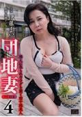 団地妻4 隣人に迫られカラダを開く四十路美人 伊藤まい43歳