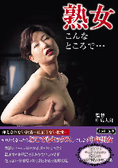 before熟女 こんなところで…after