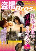 盗撮Bros. 性春JKの早熟なカラダ