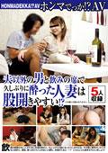 夫以外の男と飲みの席で久しぶりに酔った人妻は股開きやすい!?