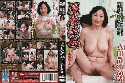 還暦熟母 真田静江60歳