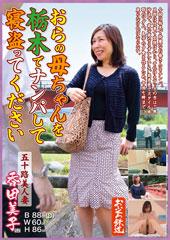 beforeおらの母ちゃんを栃木でナンパして寝取ってください 五十路美人妻 香田美子 52歳after