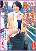 おらの母ちゃんを上田でナンパして寝盗ってください 四十路巨乳妻 中山香苗 43歳