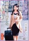 函館から上京した嫁の母が… 六十路義母 林幸恵 60歳