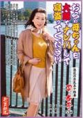 おらの母ちゃんを大阪でナンパして寝盗ってください 浪花の巨乳五十路妻 司杏子 53歳