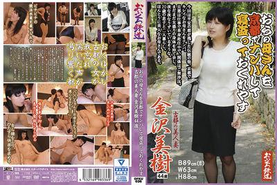 おらの母さんを京都でナンパして寝盗っておくれやす 古都の美人妻 金沢美樹 44歳