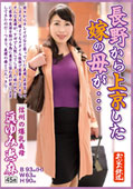 長野から上京した嫁の母が…信州の爆乳義母 眞ゆみ恵麻 45歳