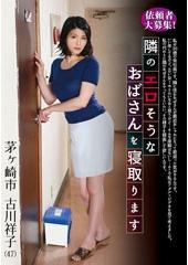 before依頼者大募集!隣のエロそうなおばさんを寝取ります 古川祥子 47歳after