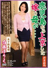 before鹿児島から上京した嫁の母が…五十路義母 白藤ゆりえ 50歳after