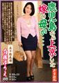 鹿児島から上京した嫁の母が…五十路義母 白藤ゆりえ 50歳