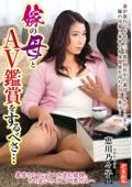 嫁の母とAV鑑賞をするべさ…恵川乃々子 48歳