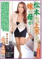 松本から上京した嫁の母が…四十路義母 森下美緒 45歳