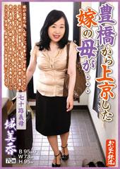 before豊橋から上京した嫁の母が…七十路義母 城美香 70歳after