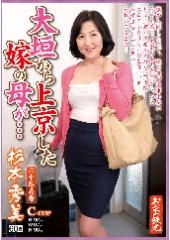 before大垣から上京した嫁の母が…六十路義母 杉本秀美 60歳after