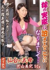 before嫁の実家に泊まることになりまして…仙台の義母 花山美紀 50歳after