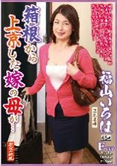 before箱根から上京した嫁の母が…巨乳義母 福山いろは 46歳after