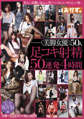 before美脚女優50人足コキ射精50連発 4時間after