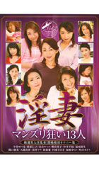 before淫妻 マンズリ狂い13人 Vol.2after