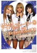 OKB24 OKUBO発 アイドルストーリー 4 ギャルだからはっちゃけ隊