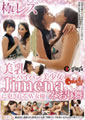 極レズ 美乳パイパン美少女Jimenaに犯されるAV女優みおり舞