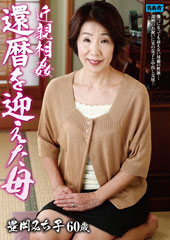 before近親相姦 還暦を迎えた母 豊岡みち子 60歳after