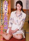 おばさん家政婦 〜下のお世話も引き受けます〜 新田真美 35歳