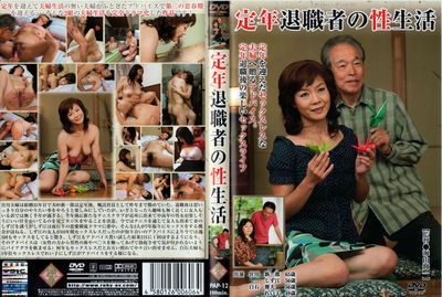 定年退職者の性生活